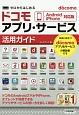 ゼロからはじめる docomoアプリ・サービス活用ガイド<Andoroid/iPone対応版>