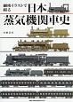 細密イラストで綴る 日本蒸気機関車史