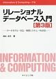 リレーショナルデータベース入門 Information&Computing データモデル・SQL・管理システム・NoSQL
