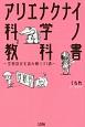 アリエナクナイ科学ノ教科書〜空想設定を読み解く31講〜