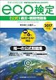 環境社会検定試験 eco検定 《公式》過去・模擬問題集 2017