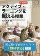 小学校発 アクティブ・ラーニングを超える授業 質の高い学びのヴィジョン「教科する」授業