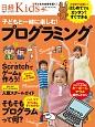 日経Kids+ 子どもと一緒に楽しむ!プログラミング はじめてでもカンタン!すぐできる