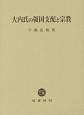 大内氏の領国支配と宗教