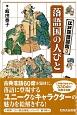 江戸落語図鑑 落語国の人びと (3)