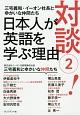 対談! 日本人が英語を学ぶ理由 (2)
