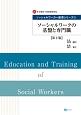 ソーシャルワークの基盤と専門職<第2版> 新社会福祉士養成課程対応