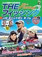 「THEフィッシング」山梨 富士山を望む、湖・川編 DVD付