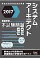 徹底解説 システムアーキテクト本試験問題 2017