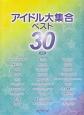 アイドル大集合ベスト30<新版>