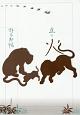 丘の火 野呂邦暢小説集成8