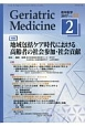 Geriatric Medicine 55-2 特集:地域包括ケア時代における高齢者の社会参加・社会貢献 老年医学