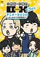 小野坂・小西のO+K 2.5次元 アニメーション 第4巻(通常版)
