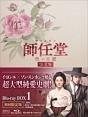 師任堂(サイムダン)、色の日記<完全版> Blu-ray BOX1