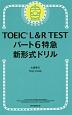 TOEIC L&R TEST パート6 特急 新形式ドリル