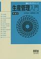 生産管理入門<第4版> 機械工学入門シリーズ