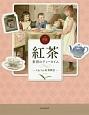 図説・紅茶 世界のティータイム