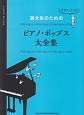 ピアノ・スコア 音大生のためのピアノ・ポップス大全集