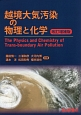 越境大気汚染の物理と化学<改訂増補版>