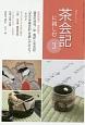 淡交テキスト 茶会記に親しむ (3)