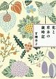 花と草木の歳時記<新装版>