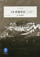 新編 西蔵漂泊 チベットに潜入した10人の日本人