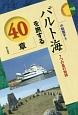 バルト海を旅する40章 7つの島の物語