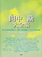 間中勘 大全集 全日本ハーモニカ連盟推薦図書 数々の名曲を収載した、間中勘の複音ハーモニカ独奏曲