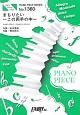 まもりたい~この両手の中~ by 村上佳祐 ピアノソロ・ピアノ&ヴォーカル~「NIVEAブランド」2016年CMソング