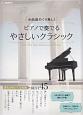 全曲譜めくりなし!ピアノで奏でるやさしいクラシック 超やさしくアレンジしたピアノソロ曲集