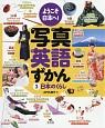 ようこそ日本へ!写真英語ずかん 日本のくらし (3)