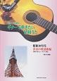 ギター・ソロ曲集 ギターで弾きたい昭和うた 昭和30年代 黄金の歌謡曲編<奥山清ニューアレンジ版>