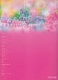 CD+楽譜集 ワンランク上のピアノ・ソロ J-POPサウンズ 2017