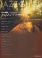 CD+楽譜集 ワンランク上のピアノ・ソロ JAZZジブリ・サウンズ<保存版>