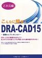 こんなに簡単!DRA-CAD15 2次元編 基礎からプレゼンまで