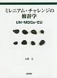 ミレニアム・チャレンジの修辞学 UN-MDGs-EU