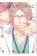 山田先生は恋を知らない