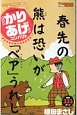 新書判・かりあげクンコンパクト 春を先取り笑いの開花宣言~!
