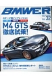 BMWER-ビマー- BMW Only magazine(32)