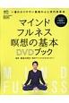 マインドフルネス瞑想の基本 DVDブック 一番わかりやすい最強の心と体の休息法