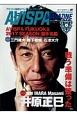 AVISPA MAGAZINE アビスパ福岡オフィシャルマガジン(5)