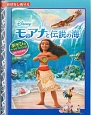 モアナと伝説の海 ディズニーおはなしぬりえ63