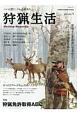 狩猟生活 2017 特集:狩猟免許取得ABC(1)