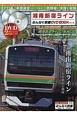湘南新宿ライン みんなの鉄道DVD BOOKシリーズ E231系の前面展望(逗子~宇都宮)と各路線の全容