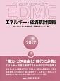 EDMC/エネルギー・経済統計要覧 2017