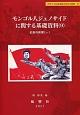 モンゴル人ジェノサイドに関する基礎資料 紅衛兵新聞1 内モンゴル自治区の文化大革命 (9)