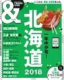 &TRAVEL 北海道 2018 これが、最新北海道まとめ。 特別付録:&北海道ドライブMAP