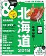 &TRAVEL 北海道<ハンディ版> 2018 これが、最新北海道まとめ。 特別付録:&北海道ドライブMAP
