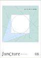 JunCture 特集:文化に媒介された環境問題 超域的日本文化研究(8)