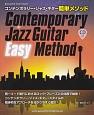 コンテンポラリー・ジャズ・ギター 簡単メソッド CD付 jazz guitar book Presents